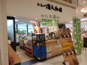 お茶の濱大松園イオン八代店