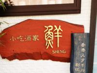 小吃酒家 鮮 シャオチーシュケ シェン