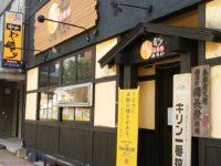 博多一番どり八代店