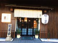 寿司日本料理 葵
