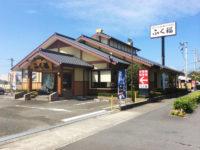 ふく福八代店