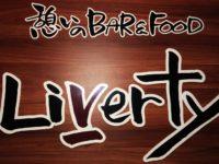 憩いのBAR&FOOD Liverty(リバティー)