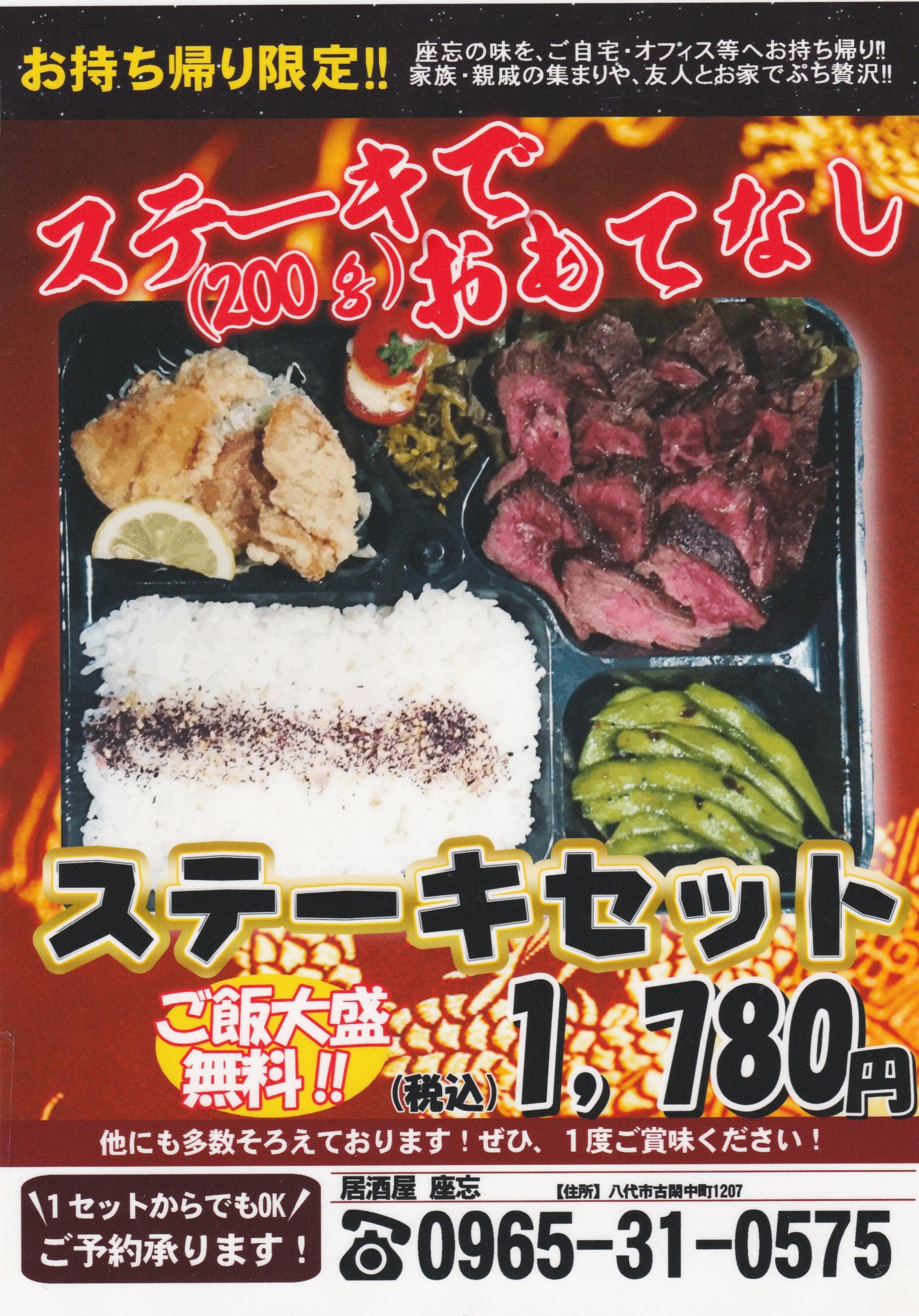ステーキセット1780円