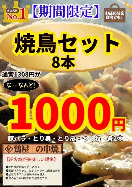 焼き鳥セット8本1,000円
