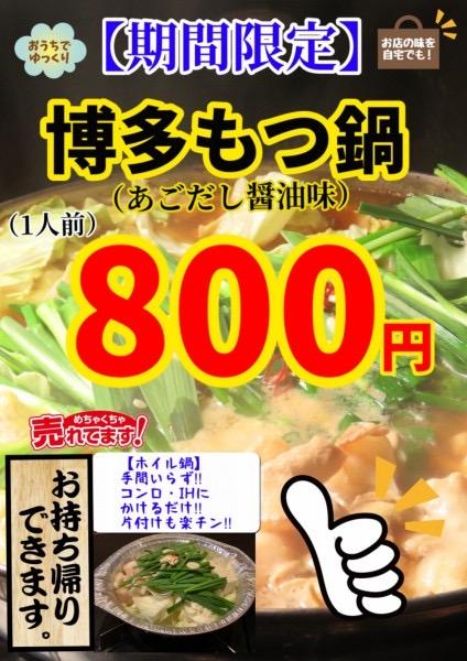 博多もつ鍋 800円
