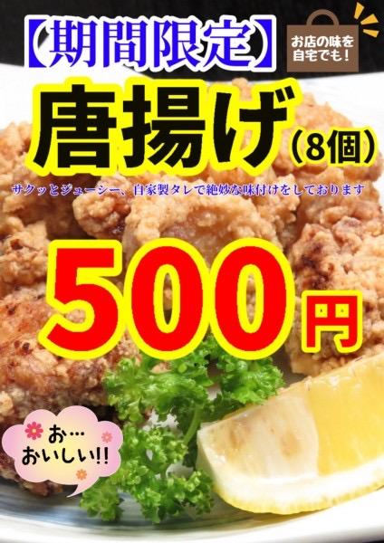 唐揚げ 500円