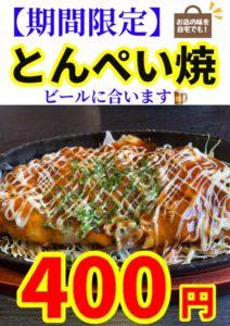とんぺい焼400円