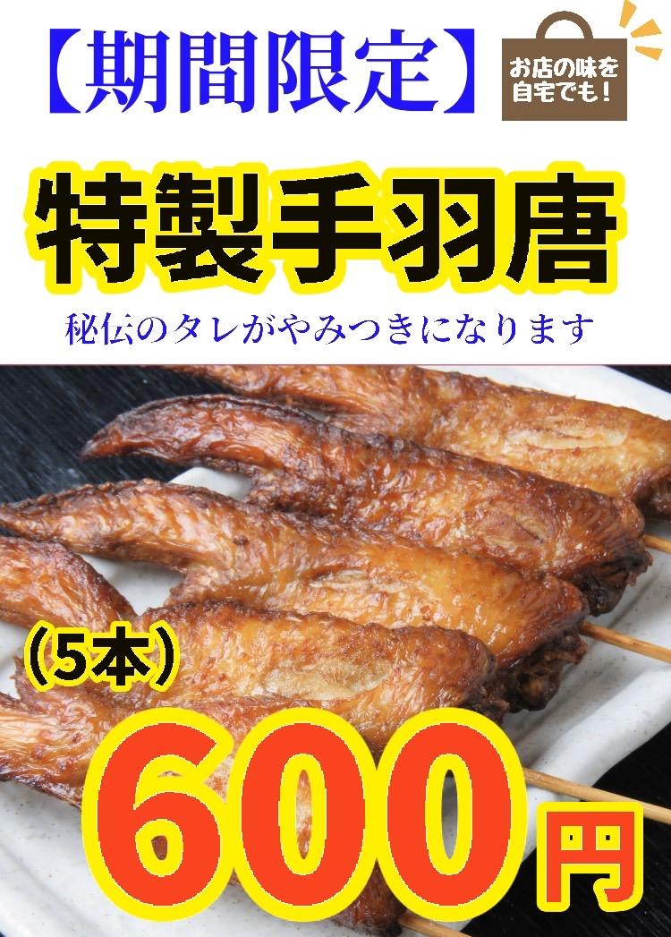 特製手羽唐揚 600円